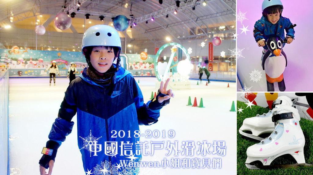 2018.11.28 中國信託戶外免費滑冰場首圖.jpg