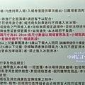 2018.2019中國信託戶外免費滑冰場 (2).jpg
