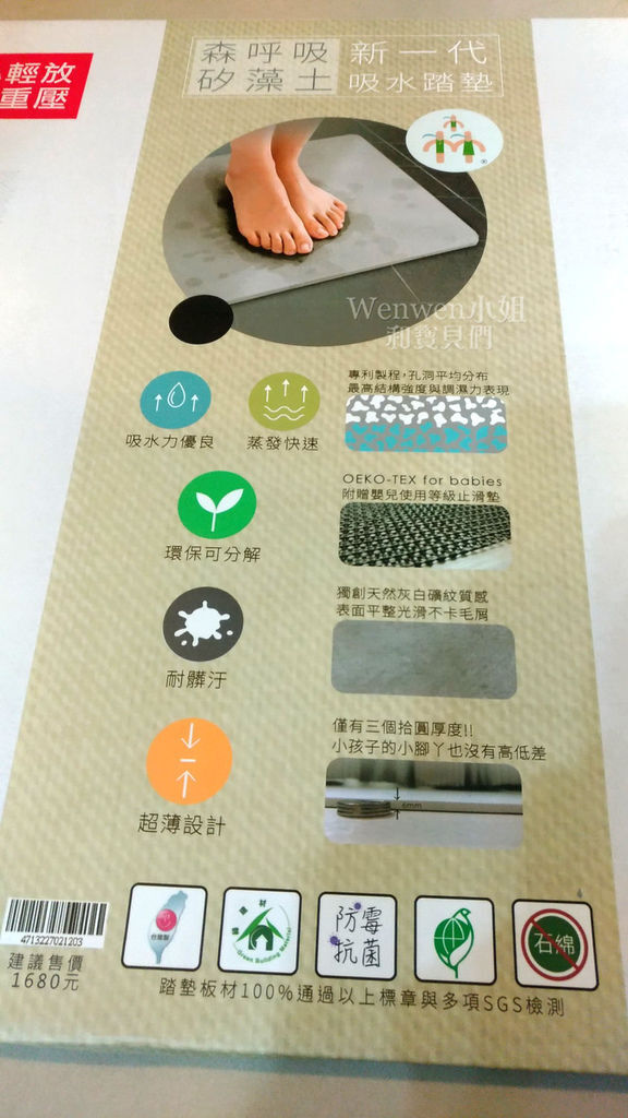 居家好物 森呼吸矽藻土 新一代超薄吸水踏墊 (2).jpg
