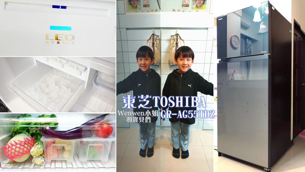 2018.12 冰箱開箱 東芝TOSHIBA GR-AG55TDZ 首圖 (1).jpg