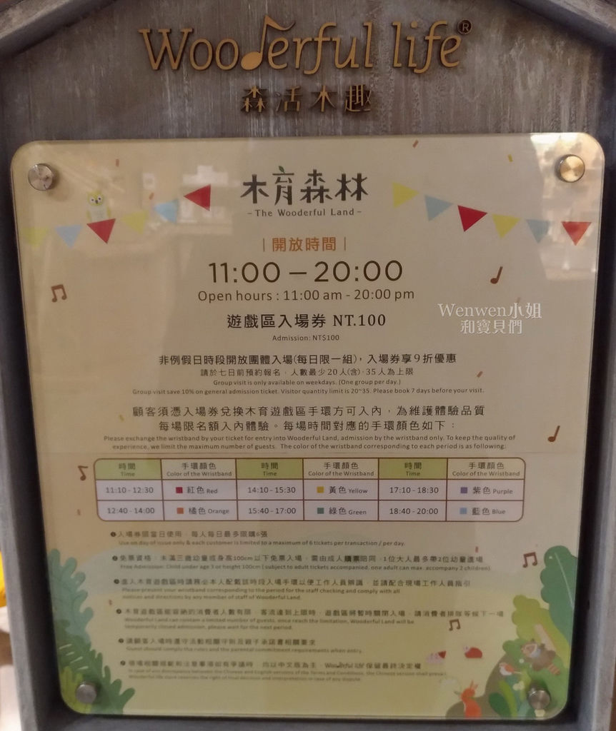2018.09.14 華珊文創室內親子景點木育森林遊戲區 wooderful life (12).jpg