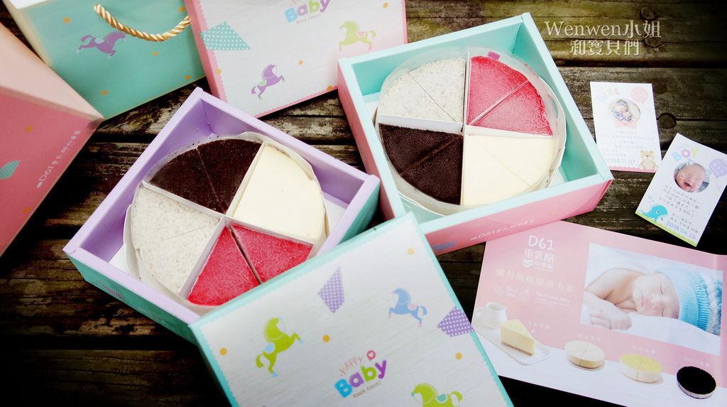 D61重乳酪的專家彌月蛋糕 彌月試吃 (2).JPG
