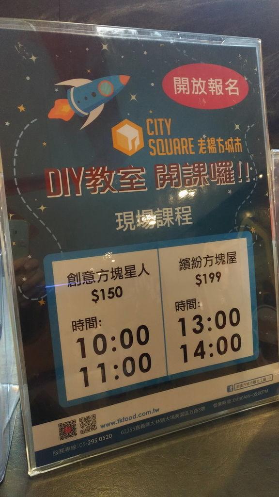 嘉義免費觀光工廠 老楊方塊酥 老楊方城市 (24).jpg