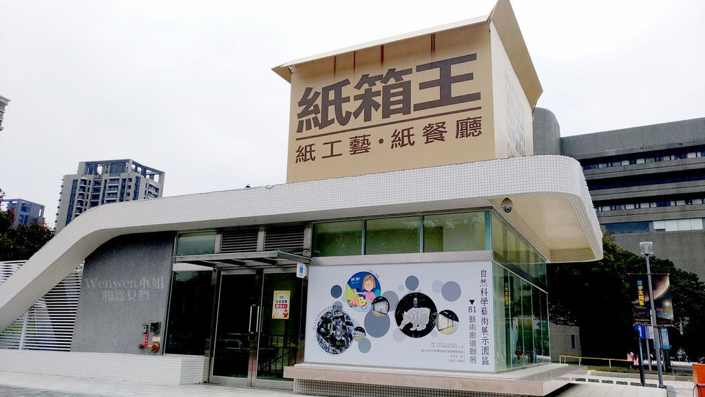 2019.01紙箱王 台中科學博物館店 博館店 (2).jpg