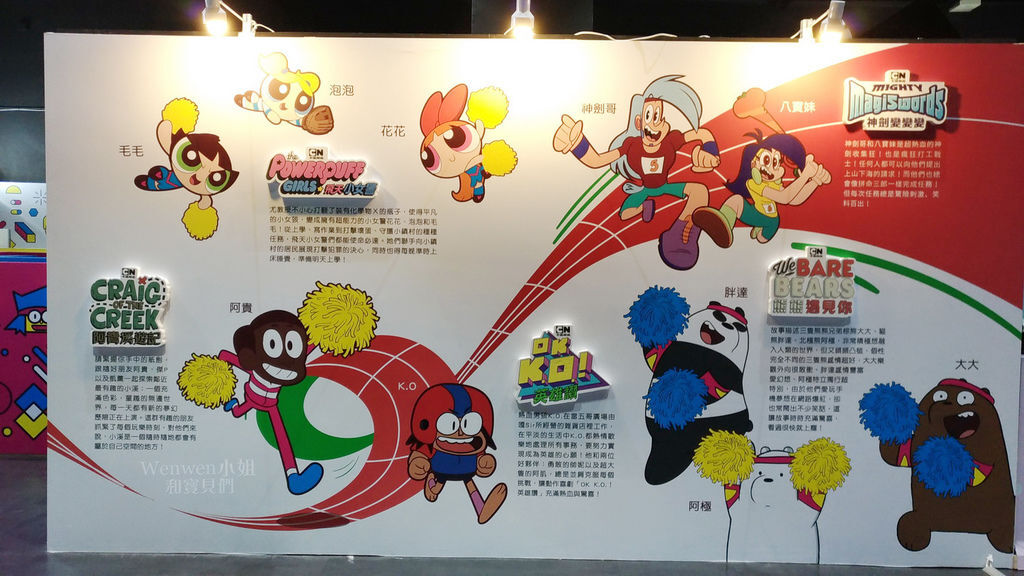 2019.01.23 親子展覽 CN卡通頻道瘋狂運動會 (13).jpg
