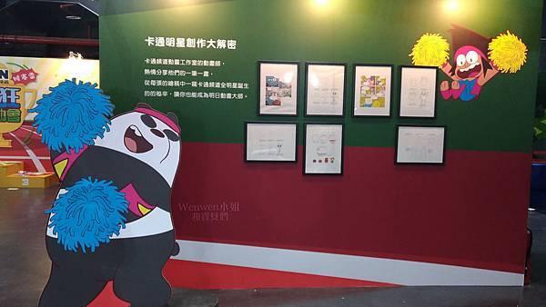 2019.01.23 親子展覽 CN卡通頻道瘋狂運動會 (38).jpg