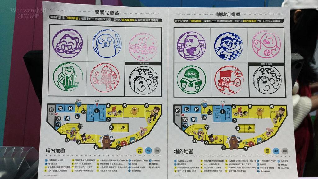 2019.01.23 親子展覽 CN卡通頻道瘋狂運動會 (4).jpg