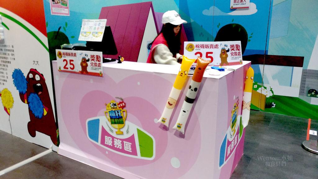 2019.01.23 親子展覽 CN卡通頻道瘋狂運動會 (3).jpg