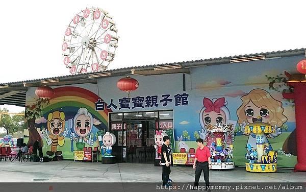2019.02.06白人牙膏觀光工廠  白人寶寶親子館(6).jpg