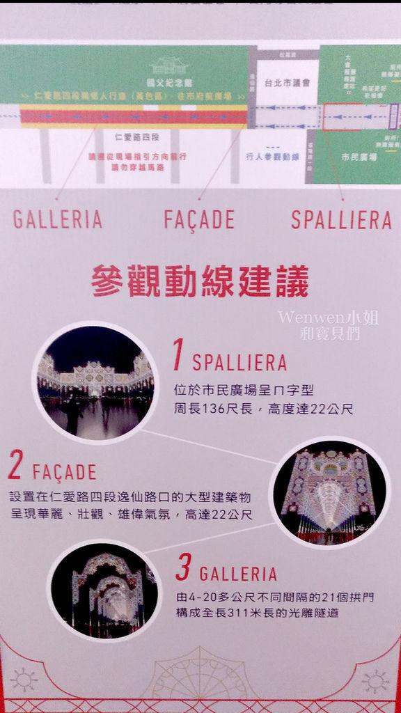 2019.02.09 台北光之饗宴 全聯燈會Luminarie光雕秀  (12).jpg