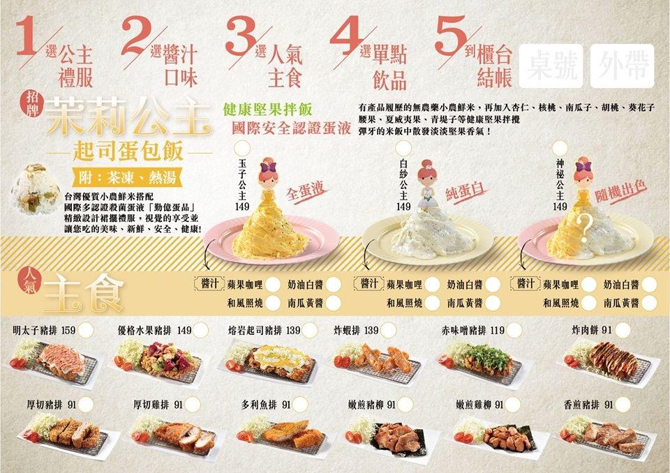 茉莉公主蛋包飯-崇德店菜單1.jpg