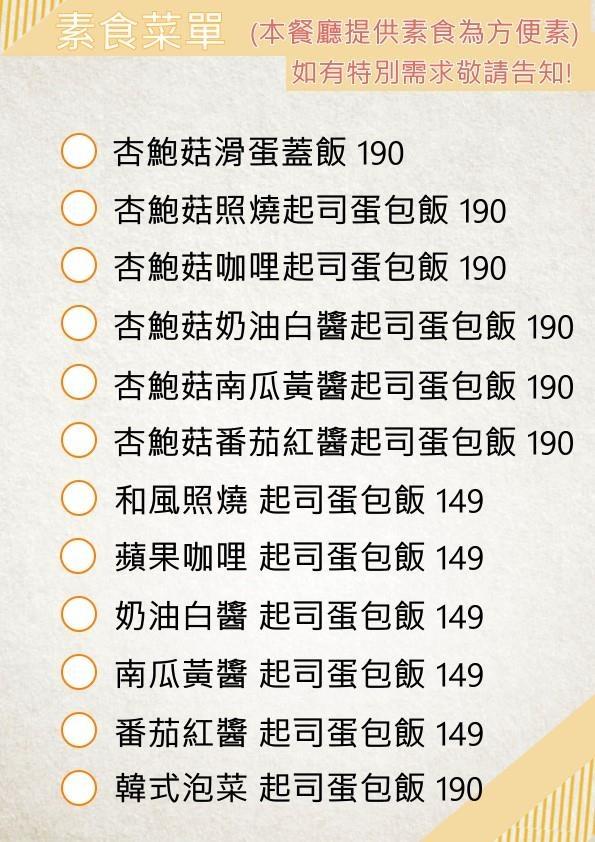 茉莉公主蛋包飯素食菜單.jpg