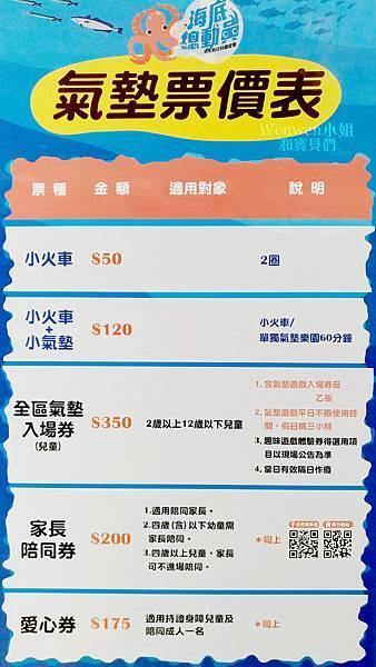 2019.02 大直ATT巨無霸氣墊樂園 海底總動員 (1).jpg