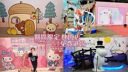 2019華山文創園區展覽 免費展覽快閃店首圖.jpg