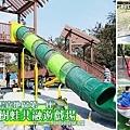 2019 嘉義市文化公園 諸羅樹蛙共融遊戲場 首圖(1).jpg