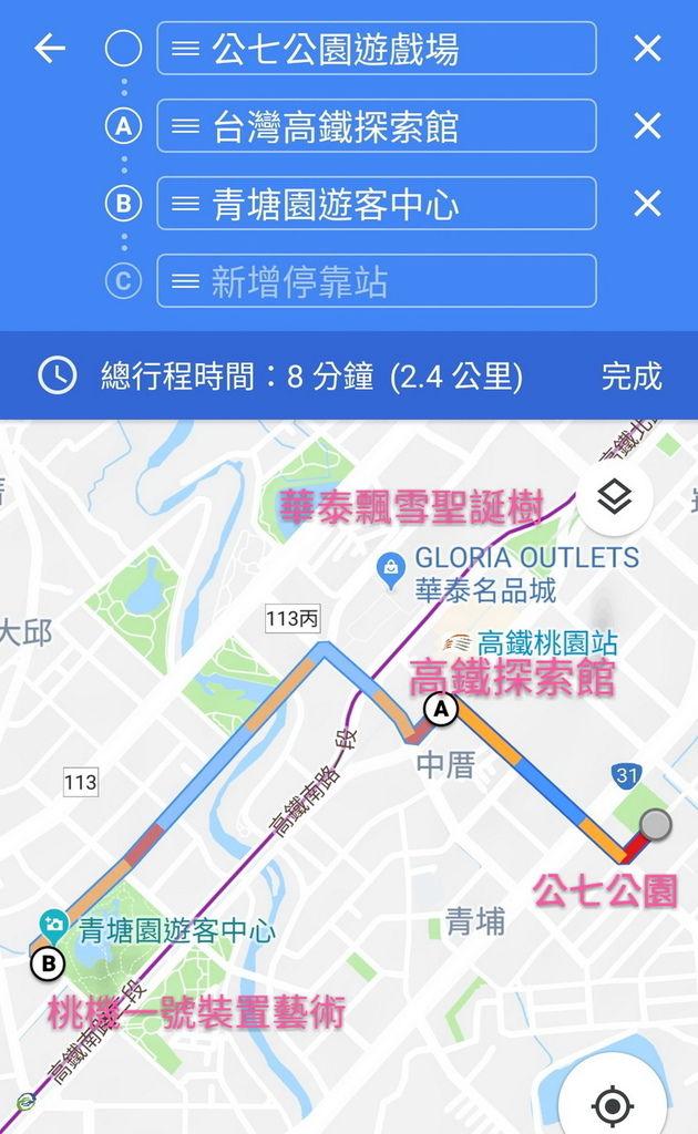 2018.12.01 桃園市內親子景點 高鐵探索館 (35).jpg