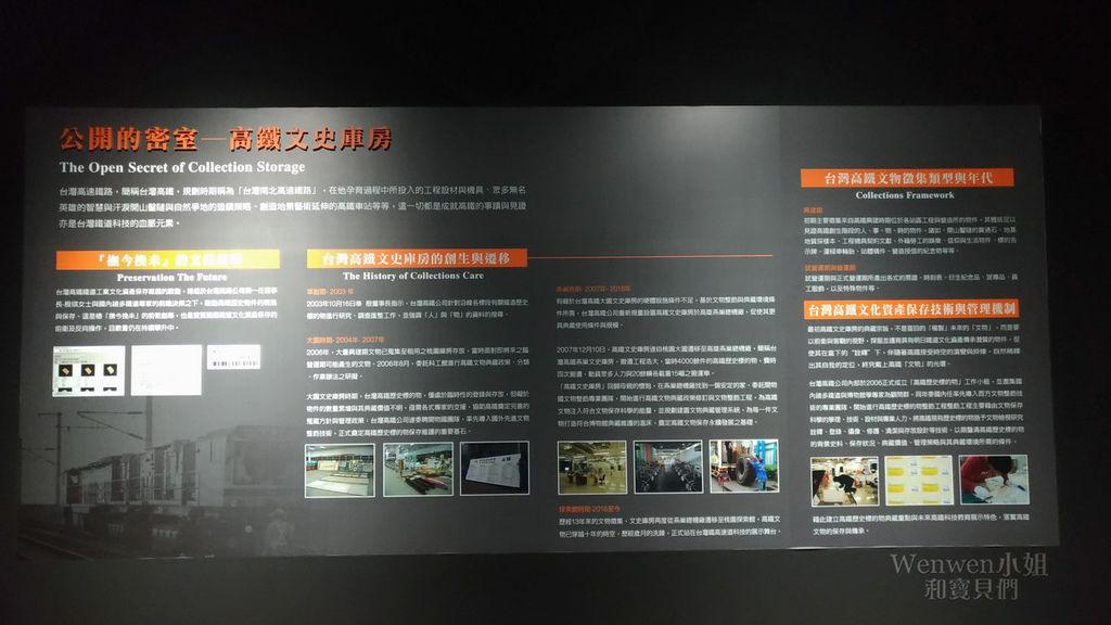 2018.12.01 桃園市內親子景點 高鐵探索館 (29).jpg