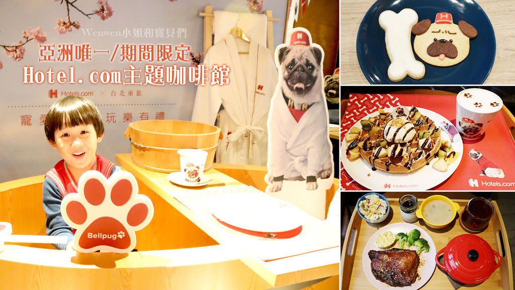 2019.03.14 台北松山OLO咖啡館HOTELS.COM主題咖啡館 (36).jpg