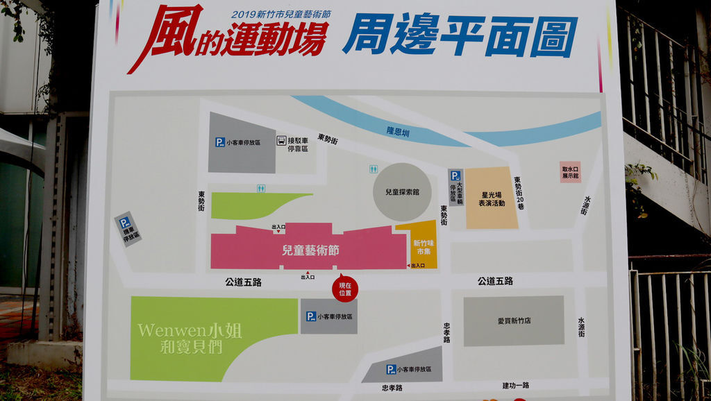 2019 新竹兒童節 風的運動場 (8).JPG