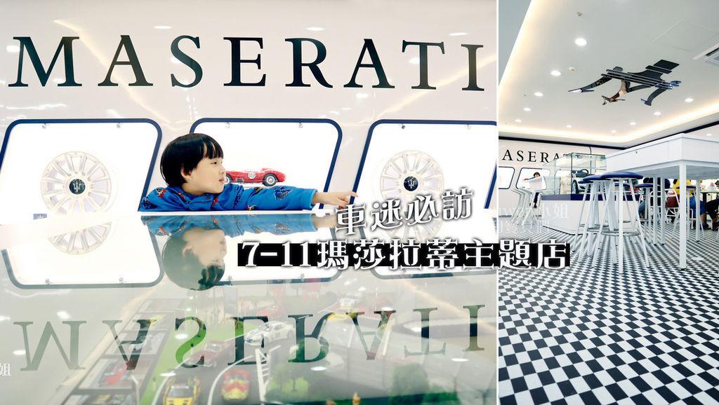 2019.03.30 7-11品牌聯名店 瑪莎拉蒂 首圖 .jpg
