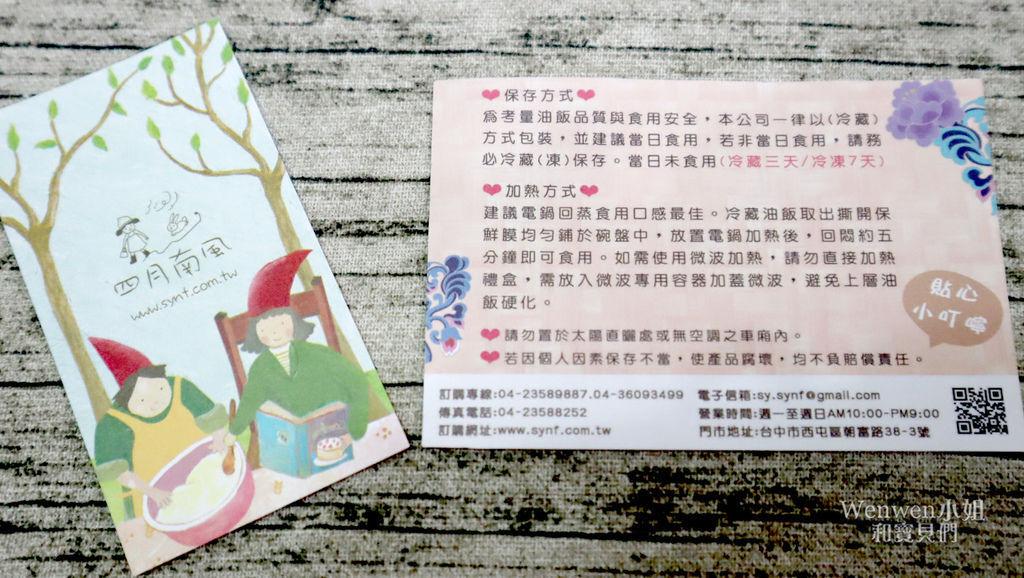 2019.04 四月南風彌月油飯 彌月試吃 (5).JPG