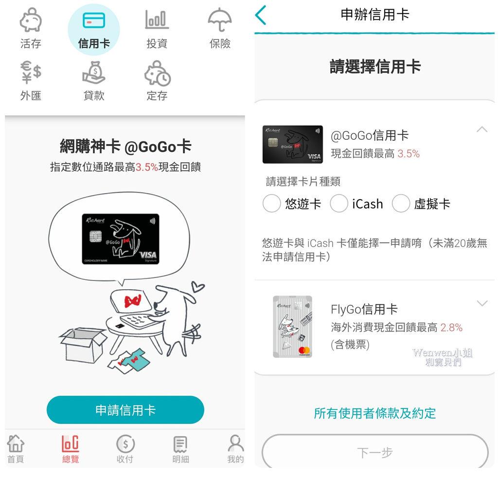 2019.1台新銀行RICHART數位帳戶使用 (5).jpg