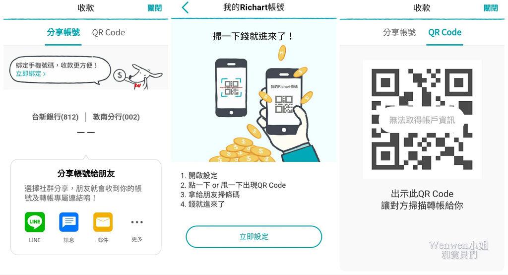 2019.1台新銀行RICHART數位帳戶使用 (12).jpg
