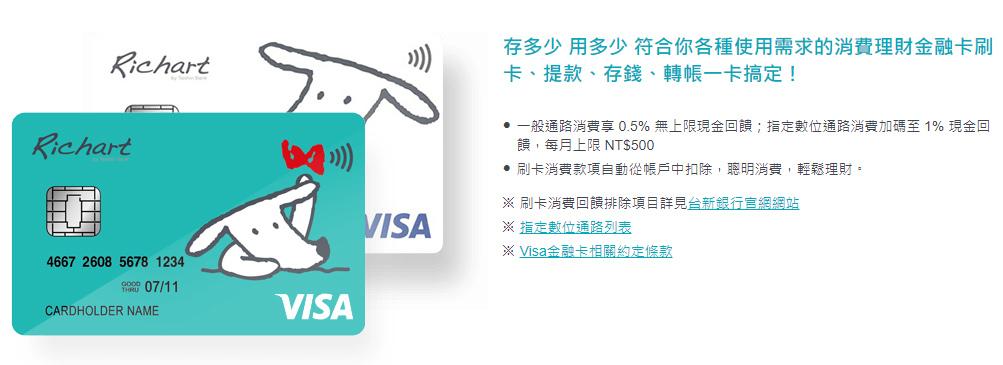 2019.1台新銀行RICHART數位帳戶使用 (17).jpg