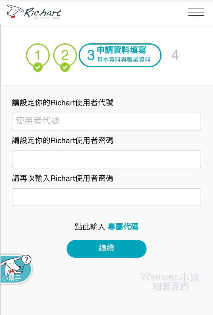 2019.1台新銀行RICHART數位帳戶開戶流程 (4).jpg