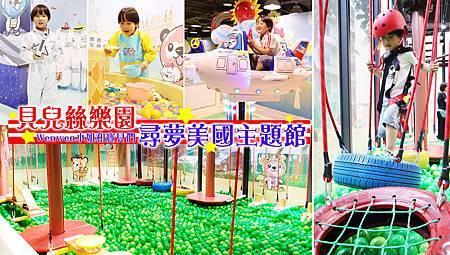 2019.05 桃園貝兒絲樂園 尋夢美國主題館 首圖.jpg
