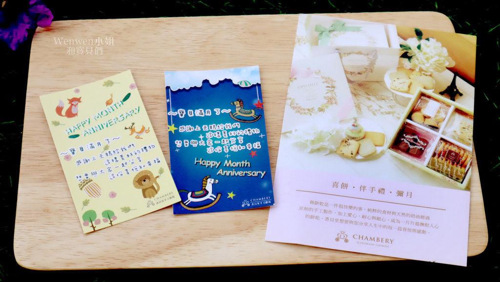 香貝里手工餅乾 蝴蝶酥 彌月禮盒 彌月試吃 (23).jpg