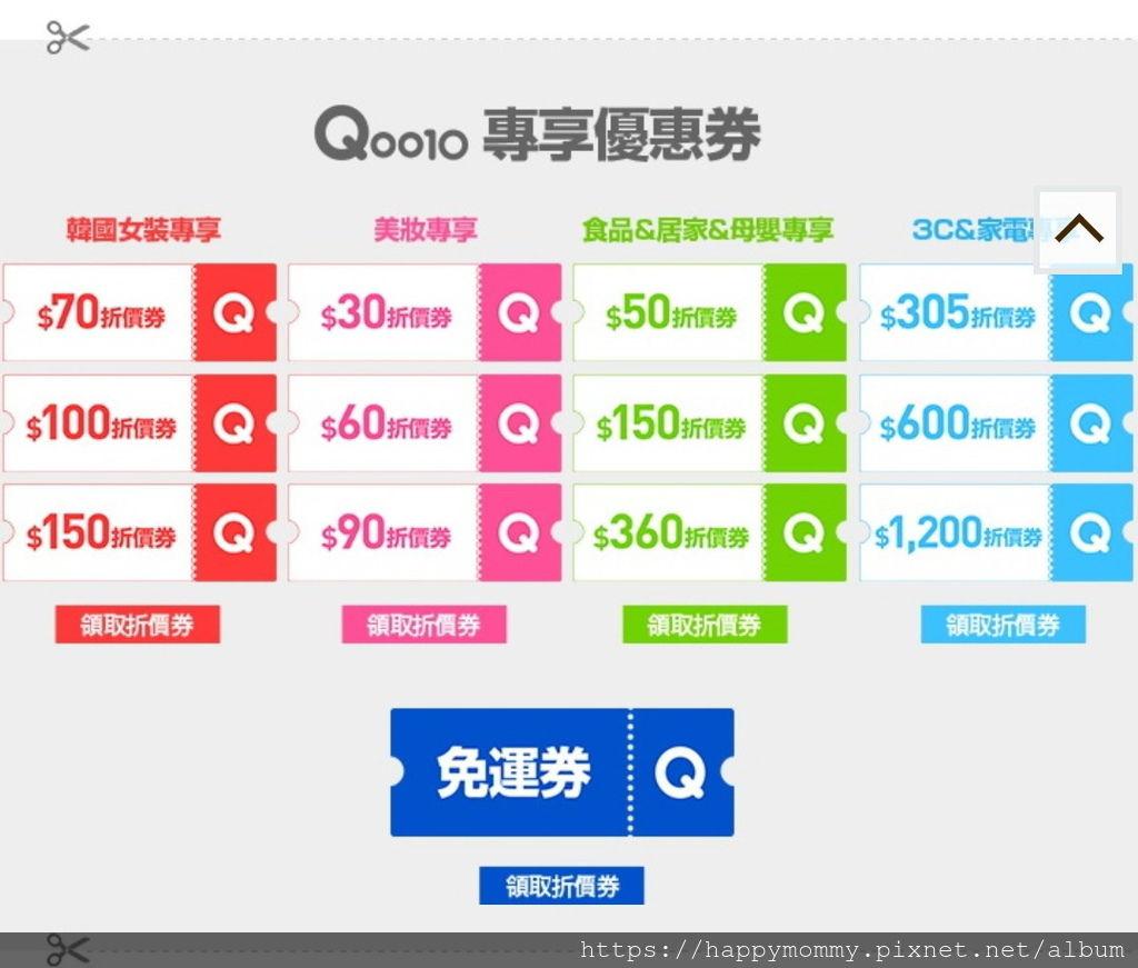 2019.06 Qoo10全球購物網 購物優惠券 (2).jpg