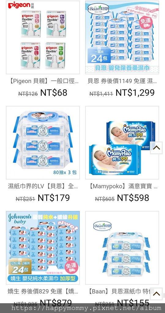 2019.06 Qoo10全球購物網 尿布濕紙巾超便宜 (5).jpg
