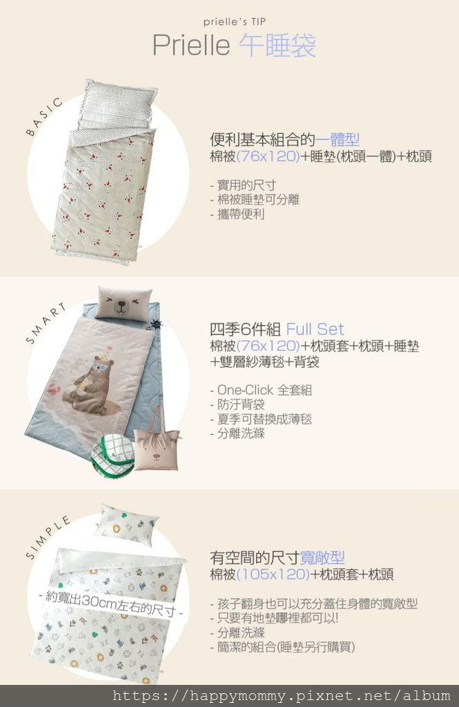 2019.06 Qoo10全球購物網 購物優惠  幼稚園午睡袋 (2).jpg