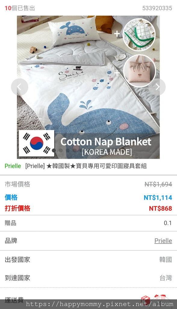 2019.06 Qoo10全球購物網 購物優惠  幼稚園午睡袋 (1).jpg