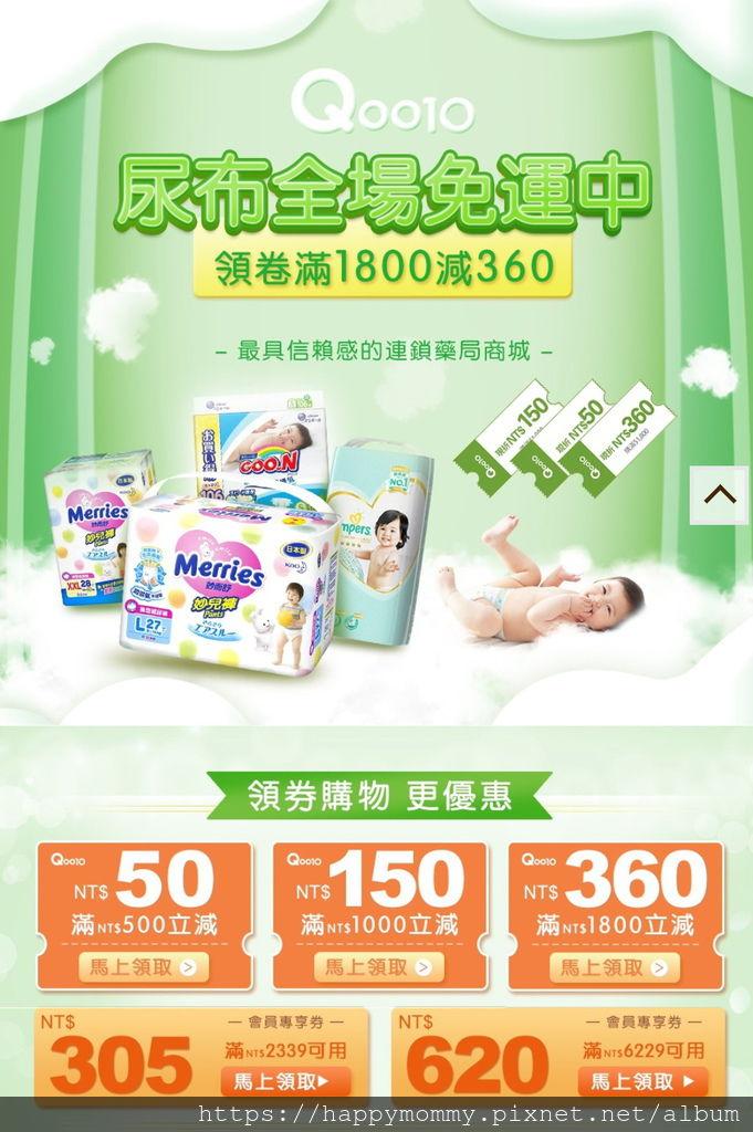 2019.06 Qoo10全球購物網 購物優惠券 (1).jpg