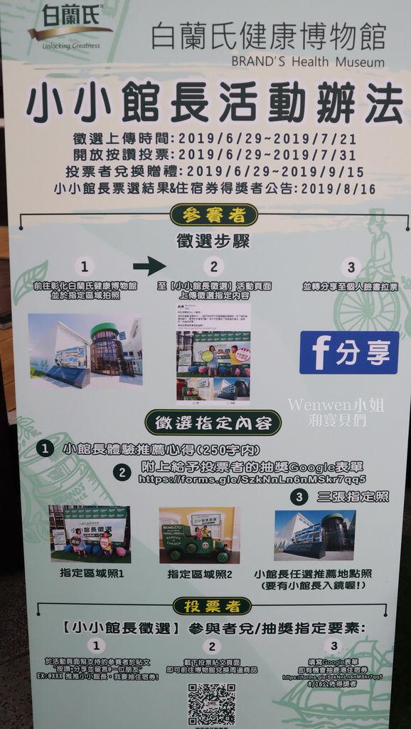 2019 彰化觀光工廠 白蘭氏健康博物館 小小館長 暑假活動 (9).JPG