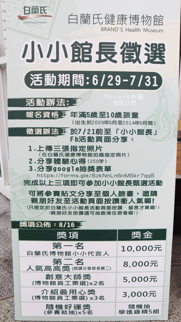 2019 彰化觀光工廠 白蘭氏健康博物館 小小館長 暑假活動 (10).JPG