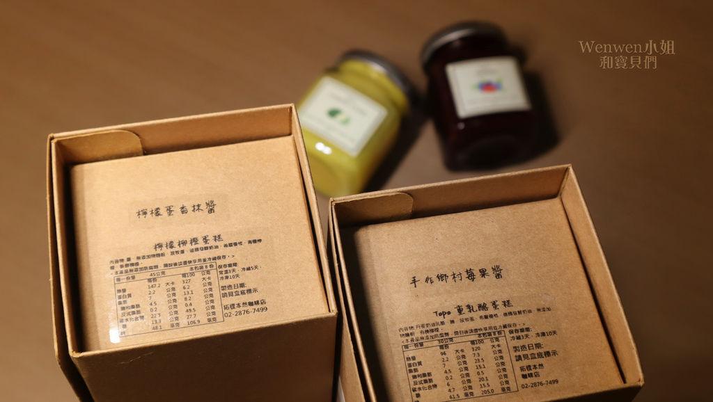 2019.07 天母拓樸本然彌月蛋糕 試吃 (16).jpg