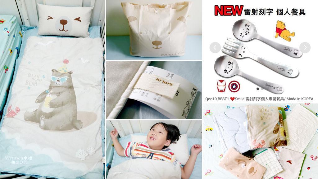 2019.06 Qoo10全球購物網 購物優惠 幼稚園午睡袋 (8) .jpg