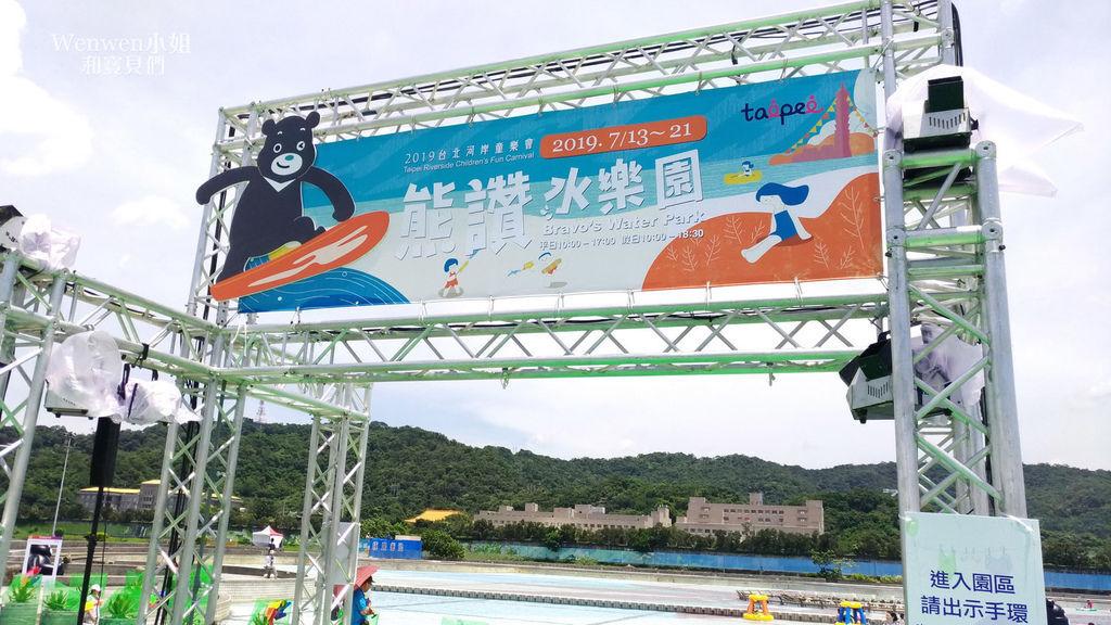 2019台北河岸童樂會 熊讚水樂園 (1).jpg