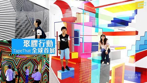 2019.07.12 台北展覽 聚焦行動.jpg
