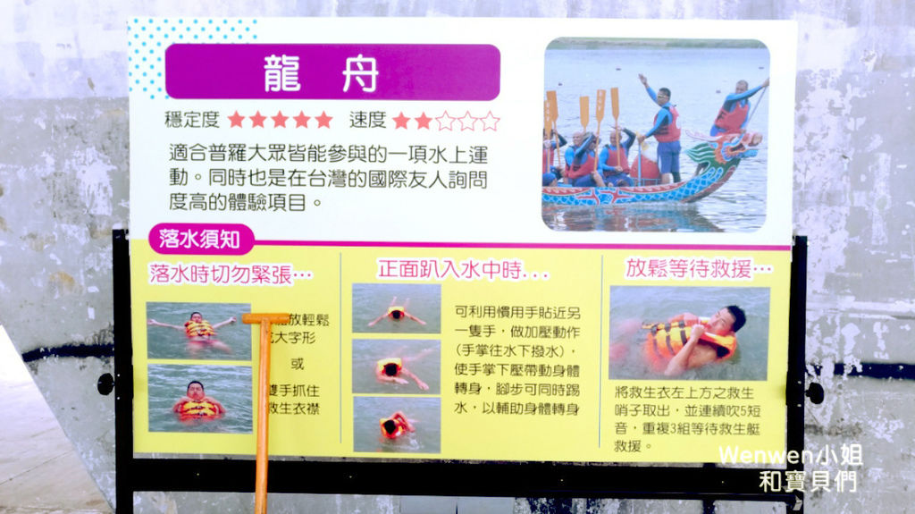 2019.07.21 台北大直橋下 免費獨木舟 划船體驗 瘋狂一夏玩水趣 (6).jpg