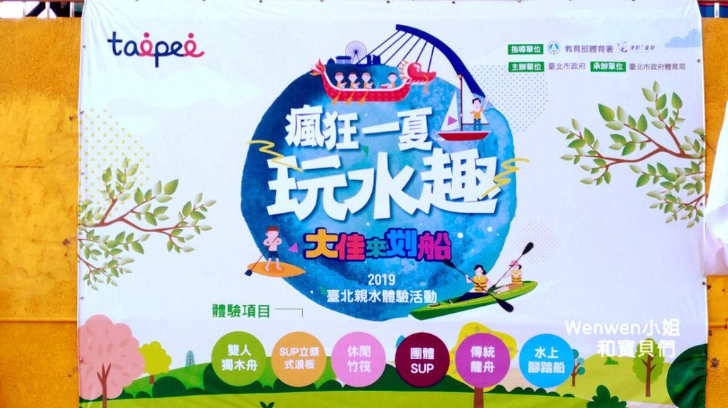 2019.07.21 台北大直橋下 免費獨木舟 划船體驗 瘋狂一夏玩水趣 (1).jpg