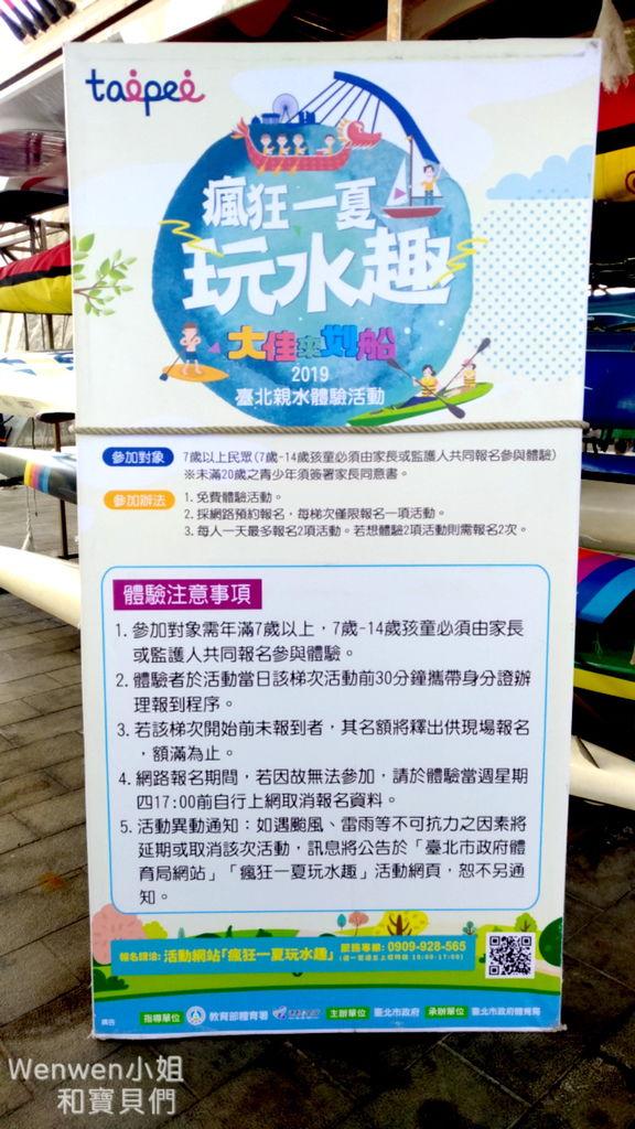 2019.07.21 台北大直橋下 免費獨木舟 划船體驗 瘋狂一夏玩水趣 (24).jpg