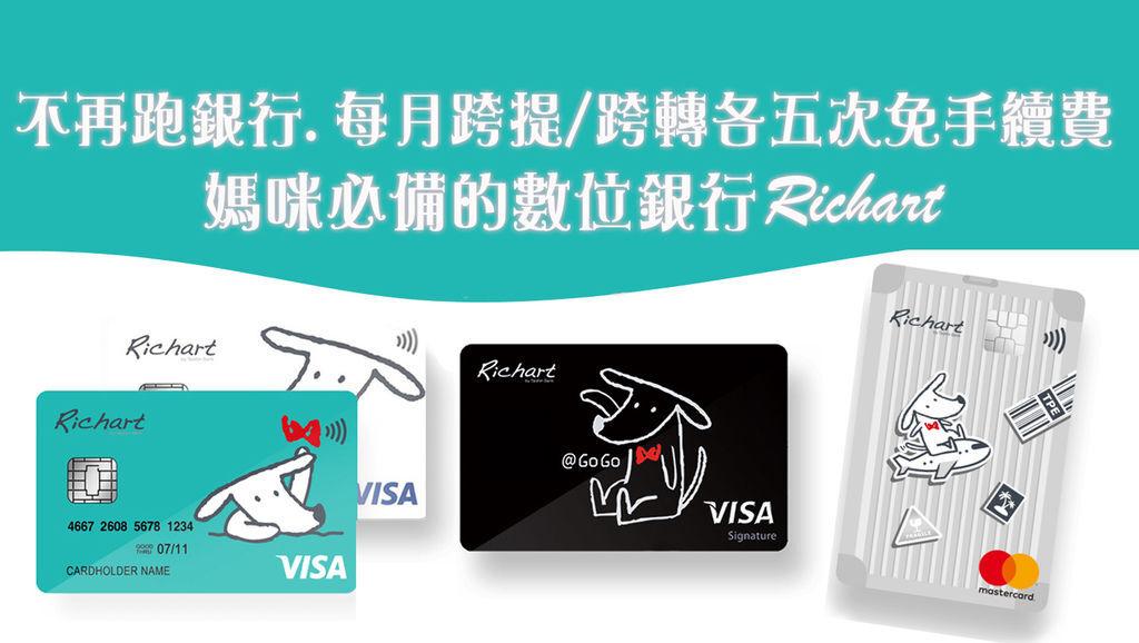 2019.1台新銀行RICHART數位帳戶 首圖 .jpg