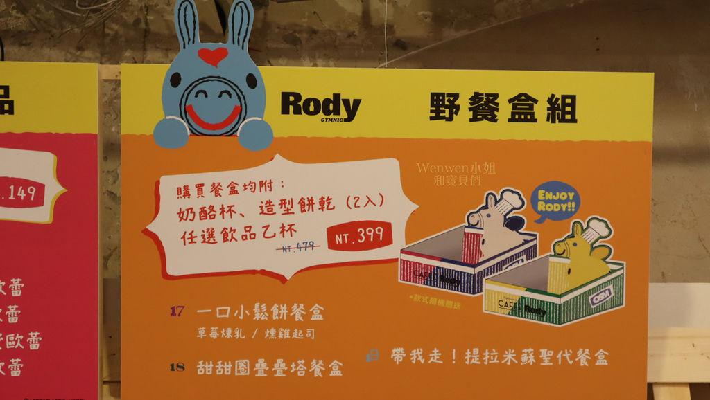 2019.07.29 華山跳跳馬RODY 快閃店 (3).JPG