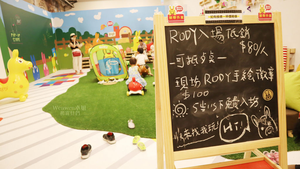 2019.07.29 華山跳跳馬RODY 快閃店 (7).JPG