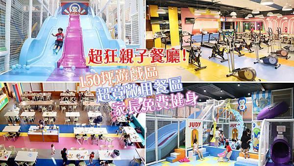 2019.07 桃園蘆竹親子景點 喬笛親子動動館 首圖.jpg