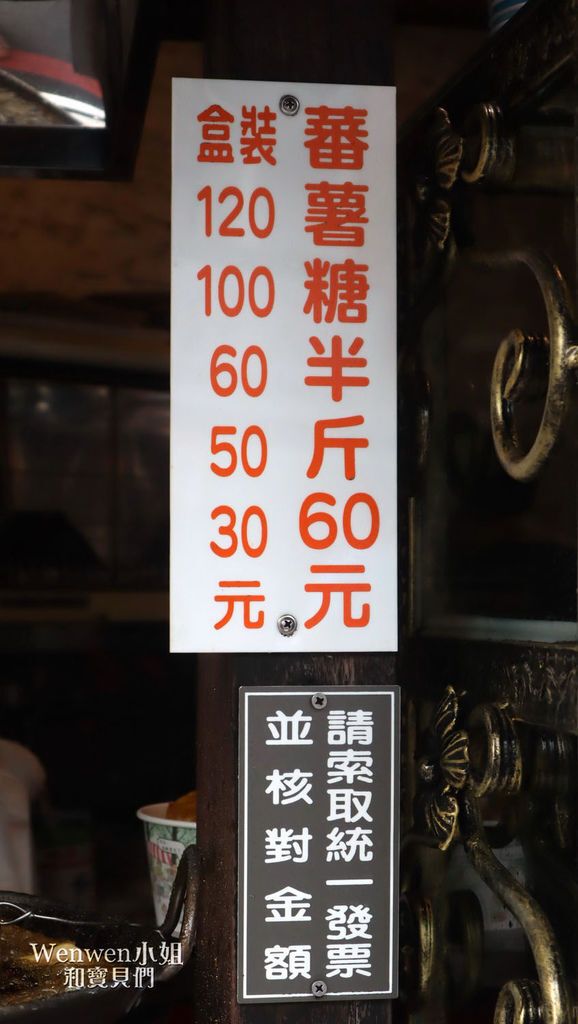 嘉義美食 嘉義冰店 咱台灣人的冰 陳澄波故居 (7).JPG